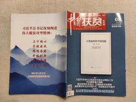 中國扶貧(半月刊) 2021第8期