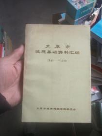 太原市城建基础资料汇编1949—1990
