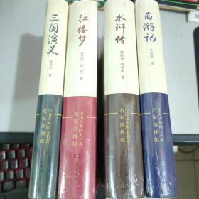 中国古典四大名著名家演播版(听看读)