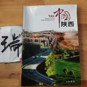 08中国陕西