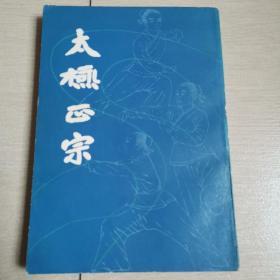 太极正宗(全一册)〈1982年上海书店影印发行〉