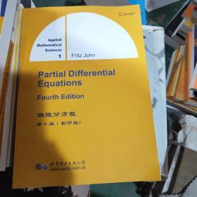 偏微分方程第4版
