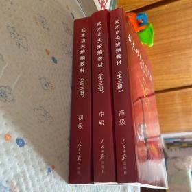 武术功夫统编教材 : 全3册(初级,中级,高级)