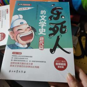 乐死人的文学史·唐代篇