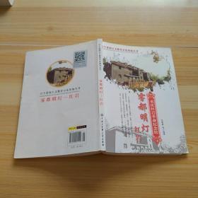 雾都明灯——红岩:重庆红岩革命纪念馆