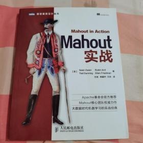 Mahout实战【内页干净】