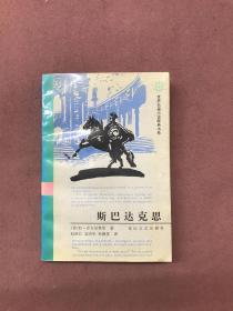 斯巴达克思:世界长篇小说经典书系