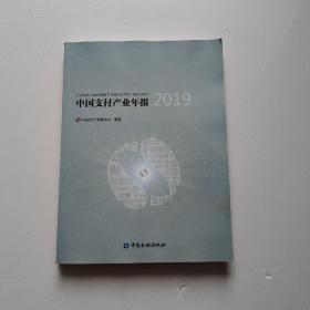 中国支付产业年报2019