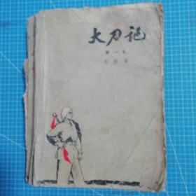 大刀记(第一卷)