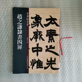 老碑帖系列:赵之谦隶书四屏