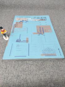 设计专业创新系列教材:产品系统设计