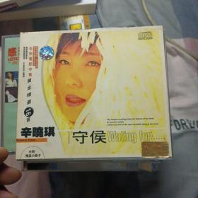 CD:辛晓琪 守候