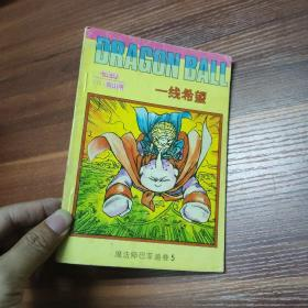 漫画:七龙珠-魔法师巴菲迪卷5 :一线希望