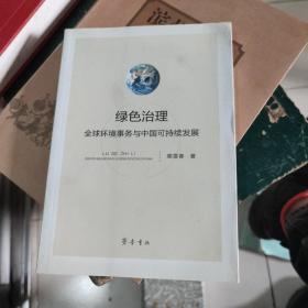 绿色治理:全球环境事务与中国可持续发展