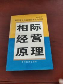 相际经营原理:跨民族经济活动的理论与实践