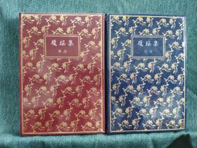 两本合售 琼瑶集 韦力 芷兰斋 PU仿皮 精装 蓝色版+红色版 全新正版原装塑封