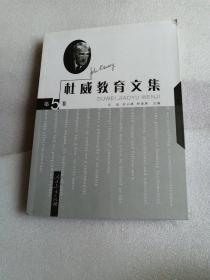 杜威教育文集(第5卷)