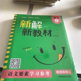 新教材新解读 : 语文,六年级下册