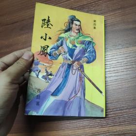 陆小凤-第四集-古龙小说专辑-繁体武侠小说