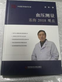 血压测量/苏海/2018观点苏海科学技术文献出版社9787518934270医药卫生