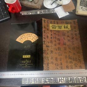 艺兰斋藏书画选