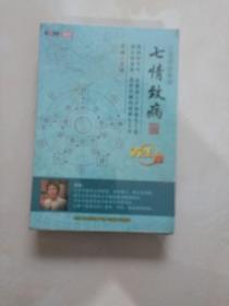 七情致病5张DVD