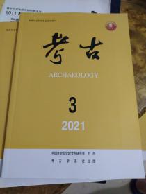 考古2021年第3