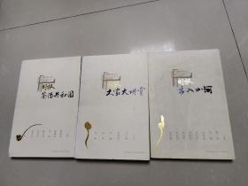明报:茶酒共和国、大家大讲堂,出入山河(全三册)