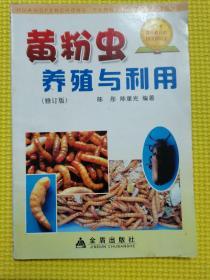黄粉虫养殖与利用(修订版)