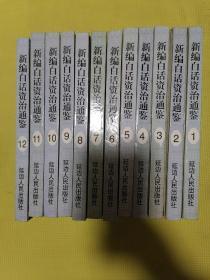 新编白话资治通鉴12册全,精装正版品佳!