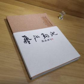 艺海钩沉 : 朱争平艺术随感集
