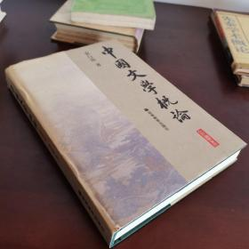 中国文学概论:彩图本