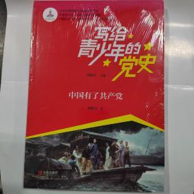 写给青少年的党史·中国有了共产党