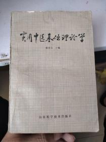 实用中医基础理论学