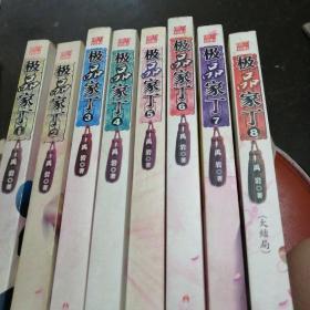 极品家丁(全套8册)