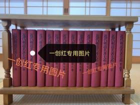 正版 《近代剑道名著大系》全14册 日文版 今村嘉雄、 同朋舍、1986年 、明治大正昭和的代表的剑道书 武道、日本合气道