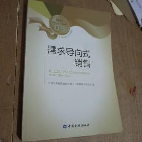 寿险教育训练系列教材:需求导向式销售