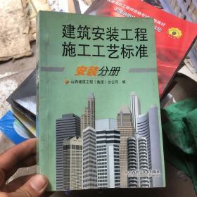 建筑安装工程施工工艺标准