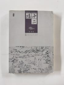中国古典文学名著丛书:十二楼