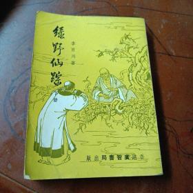 《绿野仙踪》(下册)广智书局