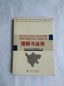 四川省《中华人民共和国道路交通安全法》实施办法理解与运用