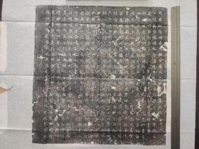 唐武周王韶墓志铭拓片 见方49cm,价100