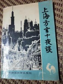 上海方言十夜谈