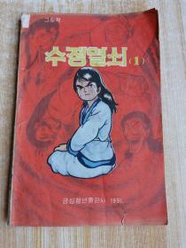 朝鲜原版朝鲜文连环画 수정궁열쇠1