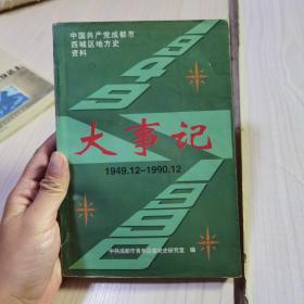 中国共产党成都市西城区地方史资料 大事记 1949.12-1990.12