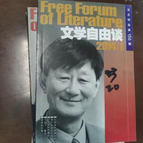 文学自由谈-2014/1-6