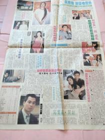郑秀文彩页90年代报纸一张 4开 彭羚 杨采妮 金城武
