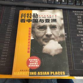 科特勒看中国与亚洲