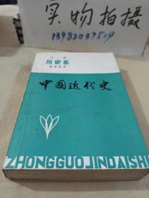 中国近代史(大学自学丛书)