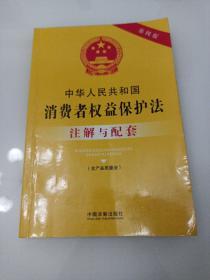 中华人民共和国消费者权益保护法(含产品质量法)注解与配套(第四版)